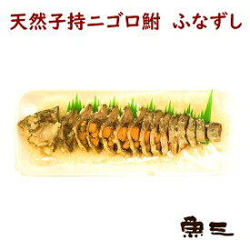 天然子持ニゴロブナ 鮒寿司(ふなずし)2000