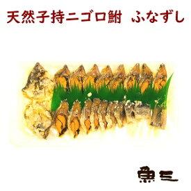 天然子持ニゴロブナ 鮒寿司(ふなずし)2490