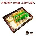 天然子持ニゴロブナ ふな寿司2900箱入