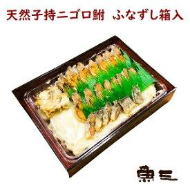 天然子持ニゴロブナ 鮒寿司(ふなずし)3140箱入