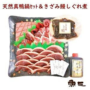 【魚三の天然真鴨鍋 半羽セット/鴨だし付 + きざみ鰻しぐれ60g】