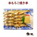 【魚三・本もろこの焼串3本 / 手作り酢みそ付】