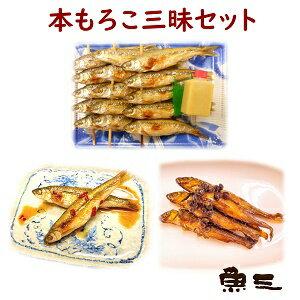 【本もろこ三昧  焼串3本みそ付 + 南蛮漬 + 佃煮 】