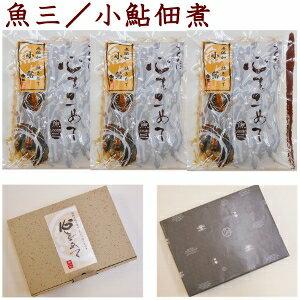 【魚三・佃煮詰合せ/炊きたて小鮎(佃煮)100g*3個入/箱入】