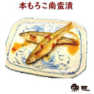 惣菜【魚三・本もろこ南蛮漬P】