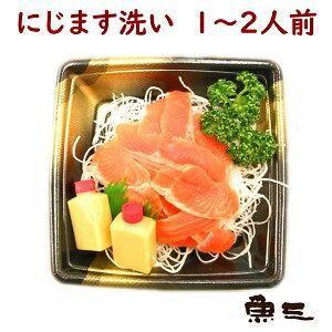 【魚三・活鱒(ます)洗い 1〜2人前 手作り酢みそ付】
