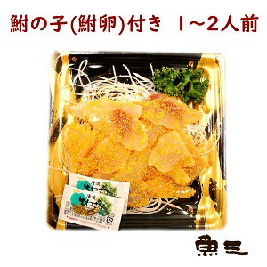 【魚三・鮒の子付き洗い 1〜2人前】