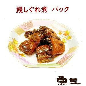 【魚三・鰻しぐれ煮P(実山椒入)100g】