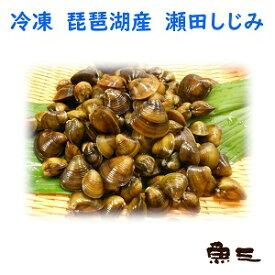 冷凍 瀬田しじみ(セタシジミ)500g