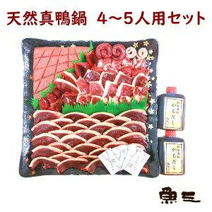 【魚三の天然真鴨鍋 1羽セット/鴨だし付 /約4〜5人用】