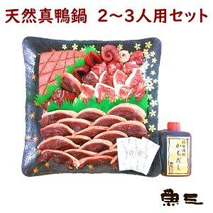 【魚三の鴨鍋 天然真鴨使用 半羽/鴨だし付 】
