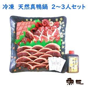 冷凍【魚三の天然真鴨鍋 半羽セット /約2〜3人前/かもだし付】