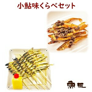 【魚三・小鮎味くらべ/ 小鮎佃煮P・小鮎炭焼串(酢味噌付)】