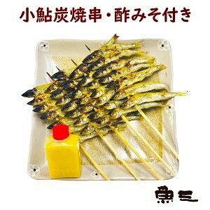 【魚三・小鮎炭焼串 手作り酢味噌付】