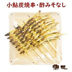【魚三・小鮎炭焼串 酢みそなし】