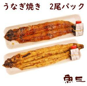 【国産うなぎ紅白 蒲焼1尾 + 白焼1尾 】エコ包装