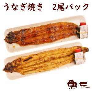 国産鰻紅白 蒲焼1尾 + 白焼1尾 包装なし