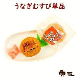 冷凍 鰻むすび 単品 包装なし