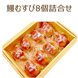 冷凍【詰合せ6 / 鰻むすびセット】8個箱入
