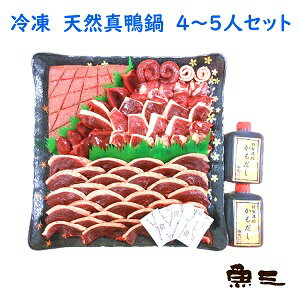 冷凍【魚三の天然真鴨鍋 1羽セット/鴨だし付 /約4〜5人用】