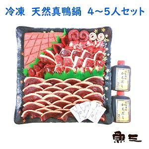 天然鴨鍋セット 冷凍・1羽 / だし付