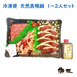 冷凍【魚三の天然真鴨鍋 1/4羽セット/鴨だし付 /約1〜2人用】