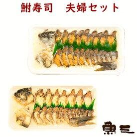 子持鮒寿司&オスふな寿司 Lセット