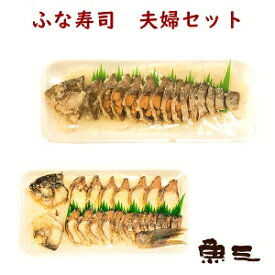 子持ふな寿司&オス鮒寿司 Mセット