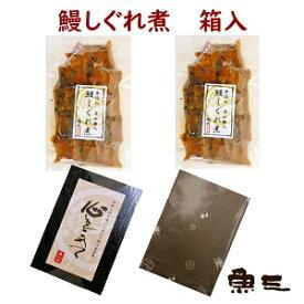 黒箱詰13 鰻山椒しぐれ煮100g×2個