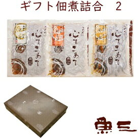 【佃煮詰合2 しじみ・川えび・炊き小鮎 】箱入