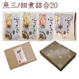 【佃煮詰合20 炊小鮎・わかさぎ・川えび・鰻しぐれ】箱入