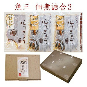 【魚三・佃煮詰合せ3 鰻しぐれ・炊き小鮎2個 箱入】