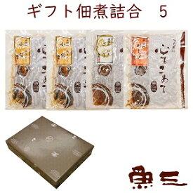 【佃煮詰合5 炊き小鮎2個・しじみ・川えび 】箱入