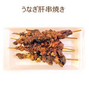 【魚三・活うなぎの肝串焼き/5串入パック】