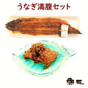 【魚三・満腹うなぎエコパックセット/蒲焼1尾 + 鰻しぐれ煮70g】