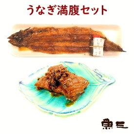 鰻満腹セット 鰻焼1尾 + 鰻しぐれ煮60g 包装なし