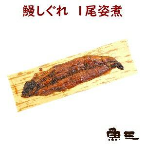 鰻しぐれ煮 姿煮一尾 (実山椒入)