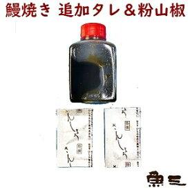 うなぎ蒲焼タレ(山椒付)