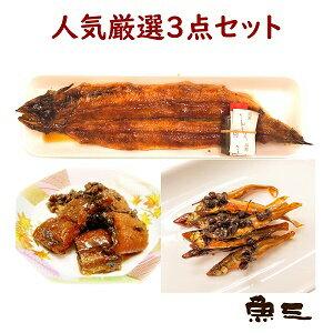 【人気厳選 炊鮎 + 鰻しぐれ70g + 蒲焼1尾】包装なし