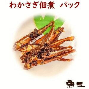 【魚三・わかさぎ佃煮P 81g】
