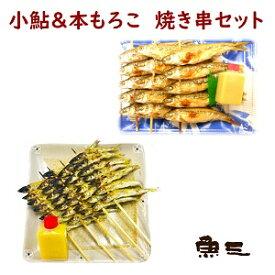 【焼串セット 本もろこ焼串みそ付/小鮎炭焼串みそ付】