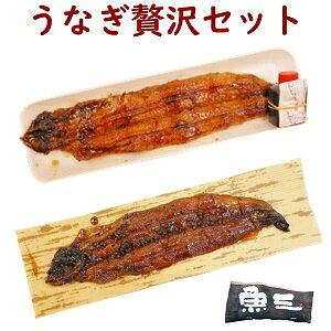 贅沢セット鰻焼1尾 + 鰻山椒しぐれ煮1尾 パック