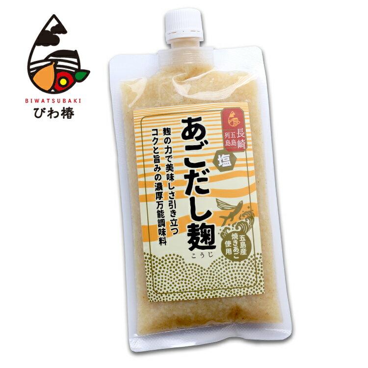 あごだし塩麹 300g 長崎県五島産焼きあご使用 醗酵万能調味料 メール便にてお届けします。