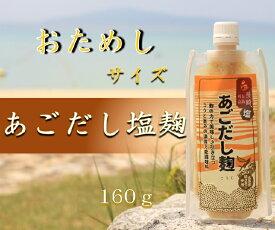 ネット特別価格!お試しサイズ あごだし塩麹 160g 長崎県五島産焼きあご使用 醗酵万能調味料 メール便にてお届けします。