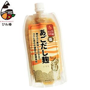 あごだし塩麹 300g 長崎県五島産焼きあご使用 醗酵万能調味料 送料無料!メール便にてお届けします。