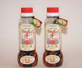 あごだし酢 205gx 2本  長崎県五島産の「焼きあご」が丸々1本入ってる!これ1本で色々な料理が出来る万能調味料!安心安全な無添加!