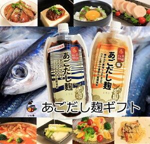 あごだし麹ギフト 長崎県五島産焼きあごを贅沢に使用した醗酵万能調味料セット 送料無料!