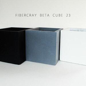 ベータ キューブプランター23【植木鉢/大型/おしゃれ/プランター/ファイバークレイ/KONTON】