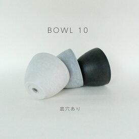 植木鉢 プラポット bowl 10【サボテン/頑丈/おしゃれ/塊根植物/多肉/黒プラスチック鉢 】