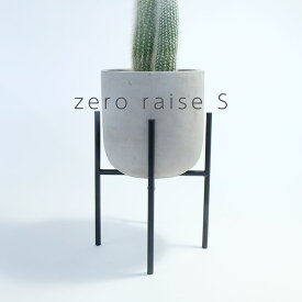 セメントポット zero レイズS【植木鉢/おしゃれ/コンクリート/多肉植物/セダム】